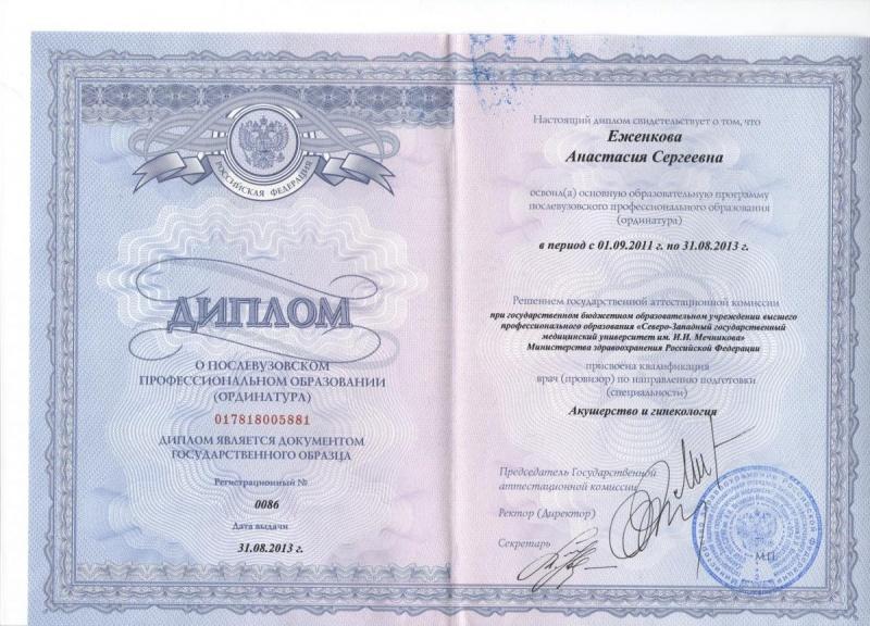 Клиническая психология обучение в санкт-петербурге высшее образование