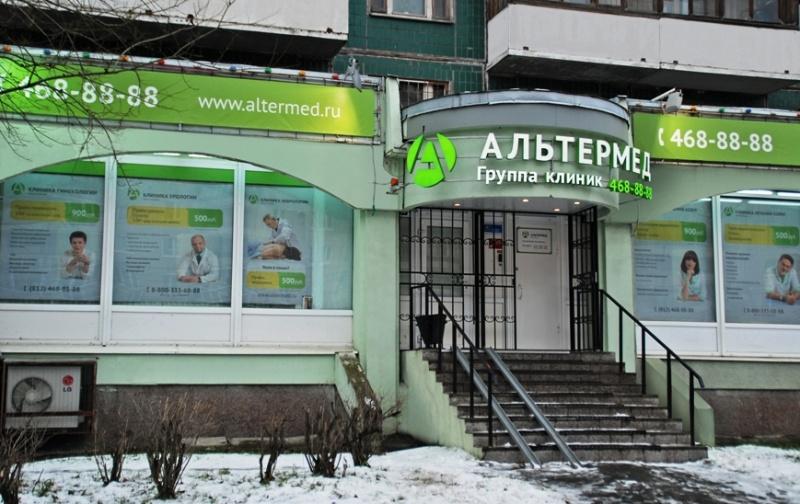 Альтермед: Дисконтная программа